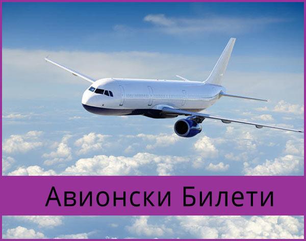 6-avionski-bileti