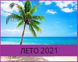 leto2021