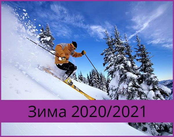 zima-20-21